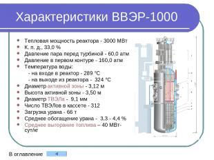 Характеристики ВВЭР-1000 Тепловая мощность реактора - 3000 МВт К. п. д.,33,0 %