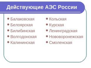 Действующие АЭС России Балаковская Белоярская Билибинская Волгодонская Калининск