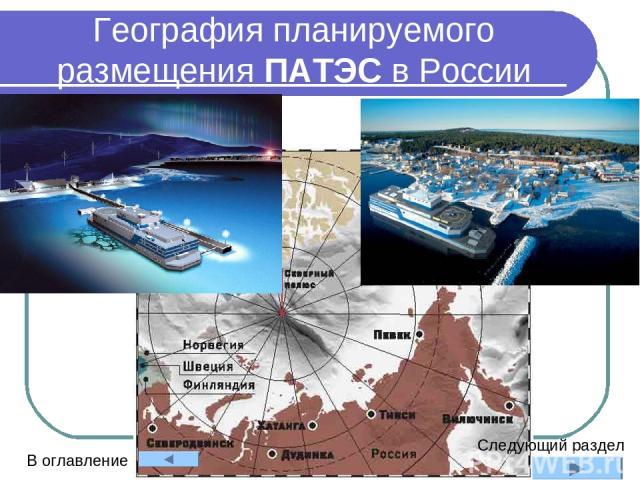 География планируемого размещения ПАТЭС в России Следующий раздел В оглавление