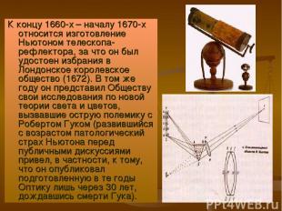 К концу 1660-х – началу 1670-х относится изготовление Ньютоном телескопа-рефлект