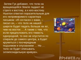 Затем Гук добавил, что тела на вращающейся Земле падают не строго к востоку, а к