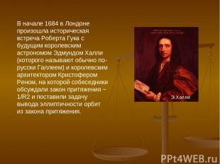 В начале 1684 в Лондоне произошла историческая встреча Роберта Гука с будущим ко