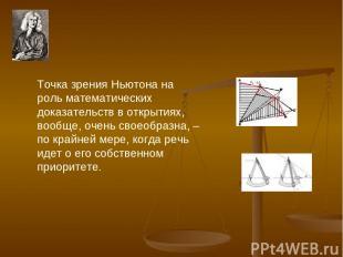 Точка зрения Ньютона на роль математических доказательств в открытиях, вообще, о