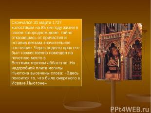 Скончался 31 марта 1727 холостяком на 85-ом году жизни в своем загородном доме,