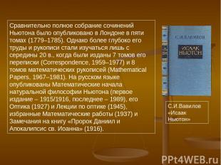 Сравнительно полное собрание сочинений Ньютона было опубликовано в Лондоне в пят