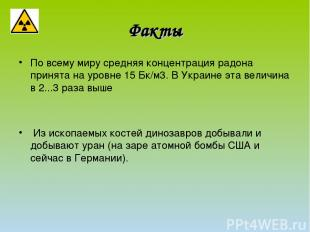 По всему миру средняя концентрация радона принята на уровне 15Бк/м3. В Украине