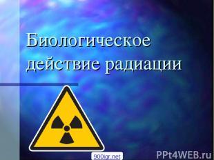 Биологическое действие радиации 900igr.net