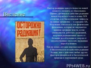 Введение Фактор радиации присутствовал на нашей планете с момента ее образования