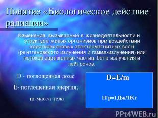 Понятие «Биологическое действие радиации» Изменения, вызываемые в жизнедеятельно