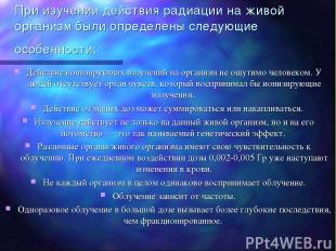 При изучении действия радиации на живой организм были определены следующие особе