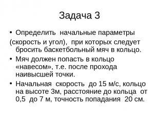 Задача 3 Определить начальные параметры (скорость и угол), при которых следует б