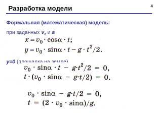 * Разработка модели Формальная (математическая) модель: при заданных v0 и а y=0
