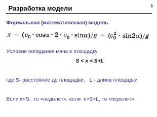 * Разработка модели Формальная (математическая) модель Условие попадания мяча в