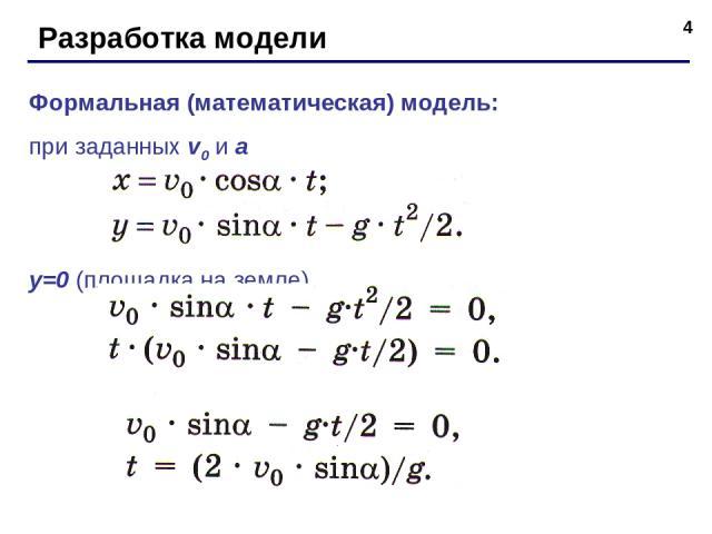 * Разработка модели Формальная (математическая) модель: при заданных v0 и а y=0 (площадка на земле)