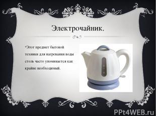 Этот предмет бытовой техники для нагревания воды столь часто упоминается как кра
