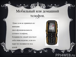 Даже если не принимать во внимание многофункциональность сотового телефона, боль