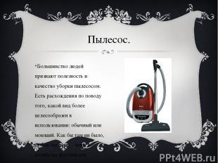 Большинство людей признают полезность и качество уборки пылесосом. Есть расхожде