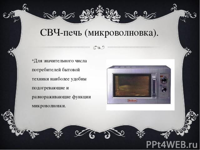Для значительного числа потребителей бытовой техники наиболее удобны подогревающие и размораживающие функции микроволновки. СВЧ-печь (микроволновка).