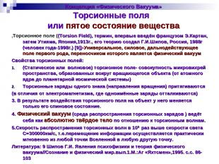 Концепция «Физического Вакуума» Торсионные поля или пятое состояние вещества ,То