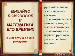 русский великан эпохи научных гигантов. Ломоносов не был математиком, но математ