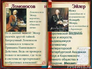 Ломоносов и Эйлер Леонард Эйлер 1707-1783 Мужу славнейшему и несравненному Леона