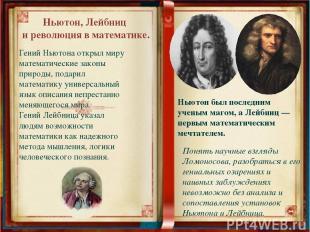Ньютон, Лейбниц и революция в математике. Гений Ньютона открыл миру математическ