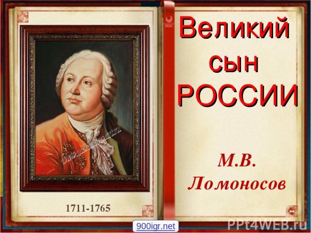 Великий сын РОССИИ М.В. Ломоносов 1711-1765 900igr.net