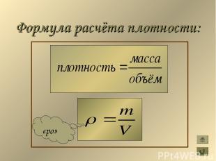 Формула расчёта плотности: «ро»