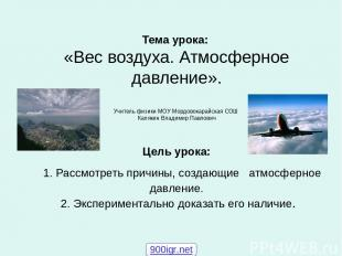 Тема урока: «Вес воздуха. Атмосферное давление». Учитель физики МОУ Мордовокарай