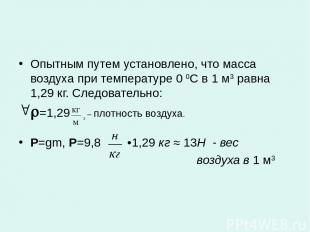 Опытным путем установлено, что масса воздуха при температуре 0 0С в 1 м3 равна 1
