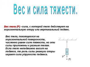 Вес тела (P) –сила, с которой тело действует на горизонтальную опору или вертика