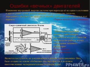 Изменение внутренней энергии системы при переходе её из одного состояния в друго