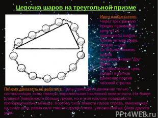 Идея изобретателя: Через трехгранную призму перекинута цепь из 14 одинаковых шар
