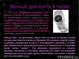 Одна из них - не требующие завода часы, которые по иронии судьбы сегодня выпуска