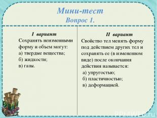 Мини-тест Вопрос 1. I вариант Сохранять неизменными форму и объем могут: а) твер