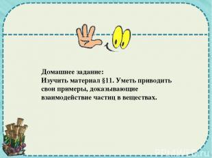 Домашнее задание: Изучить материал §11. Уметь приводить свои примеры, доказывающ