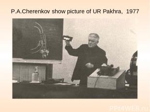 P.A.Cherenkov show picture of UR Pakhra, 1977