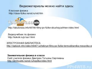 Видеоучебник по физике http://kokvik.ru/p1aa1.html Классная физика http://class-