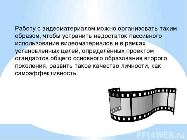 Работу с видеоматериалом можно организовать таким образом, чтобы устранить недостаток пассивного использования видеоматериалов и в рамках установленных целей, определённых проектом стандартов общего основного образования второго поколения, развить т…