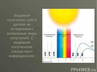 Видимое излучение (свет) далеко не исчерпывает возможные виды излучений. С видим