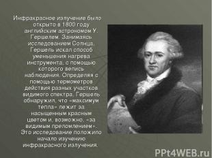 Инфракрасное излучение было открыто в 1800 году английским астрономом У. Гершеле