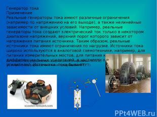 Генератор тока Применение Реальные генераторы тока имеют различные ограничения (