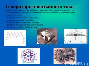 Генераторы постоянного тока Генератор постоянного тока преобразует механическую