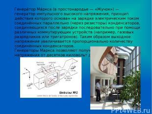 Генера тор Ма ркса (в простонародье — «Жучок») — генератор импульсного высокого