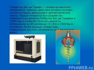 Генератор Ван де Граафа — генератор высокого напряжения, принцип действия которо