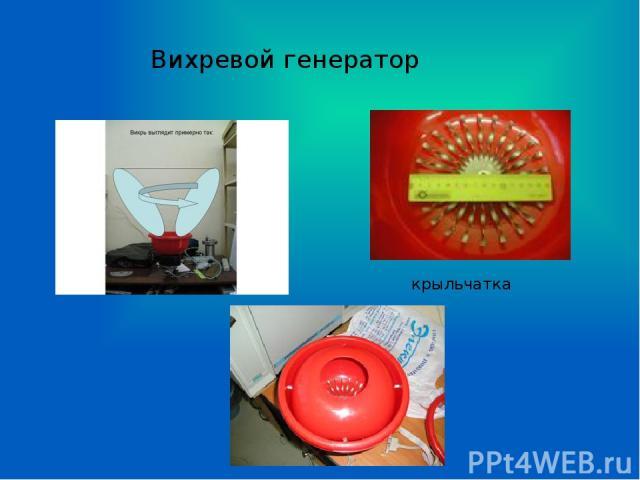 Вихревой генератор крыльчатка