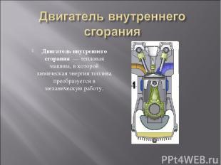 Двигатель внутреннего сгорания — тепловая машина, в которой химическая энергия
