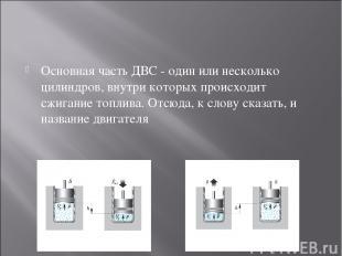 Основная часть ДВС - один или несколько цилиндров, внутри которых происходит сжи