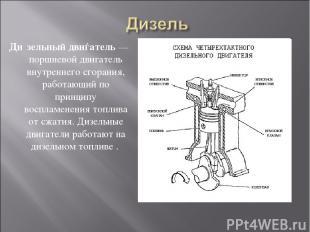 Ди зельный двиѓатель— поршневой двигатель внутреннего сгорания, работающий по п