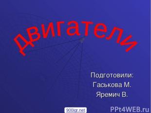 Подготовили: Гаськова М. Яремич В. 900igr.net